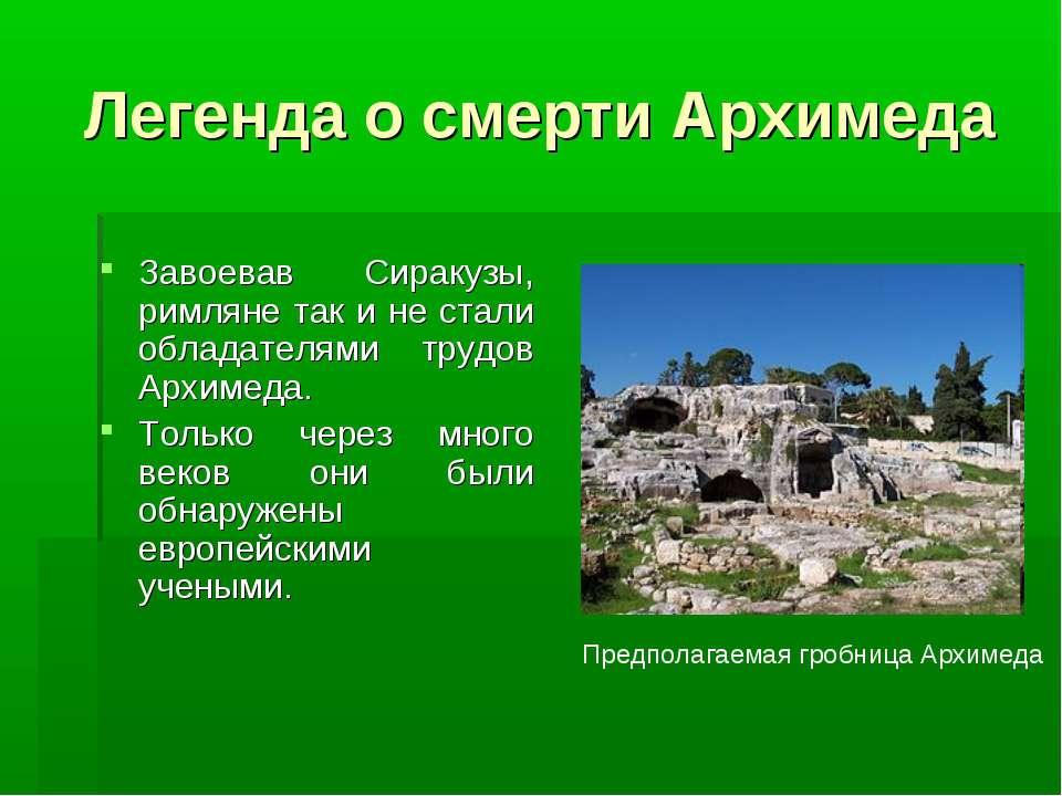 Легенда о смерти Архимеда Завоевав Сиракузы, римляне так и не стали обладател...