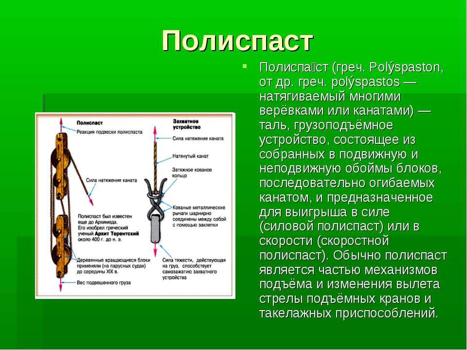 Полиспаст Полиспа ст (греч. Polýspaston, от др. греч. polýspastos — натягивае...