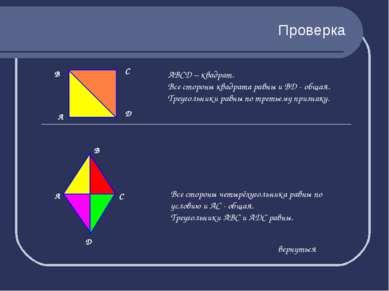 Проверка А АВСD – квадрат. Все стороны квадрата равны и BD - общая. Треугольн...