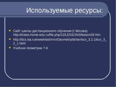 Используемые ресурсы: Сайт школы дистанционного обучения (г.Москва) http://ic...