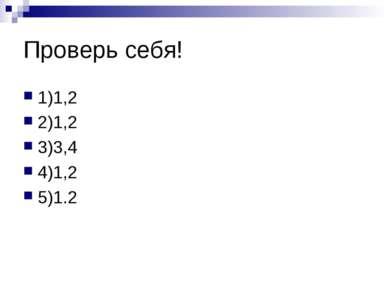 Проверь себя! 1)1,2 2)1,2 3)3,4 4)1,2 5)1.2