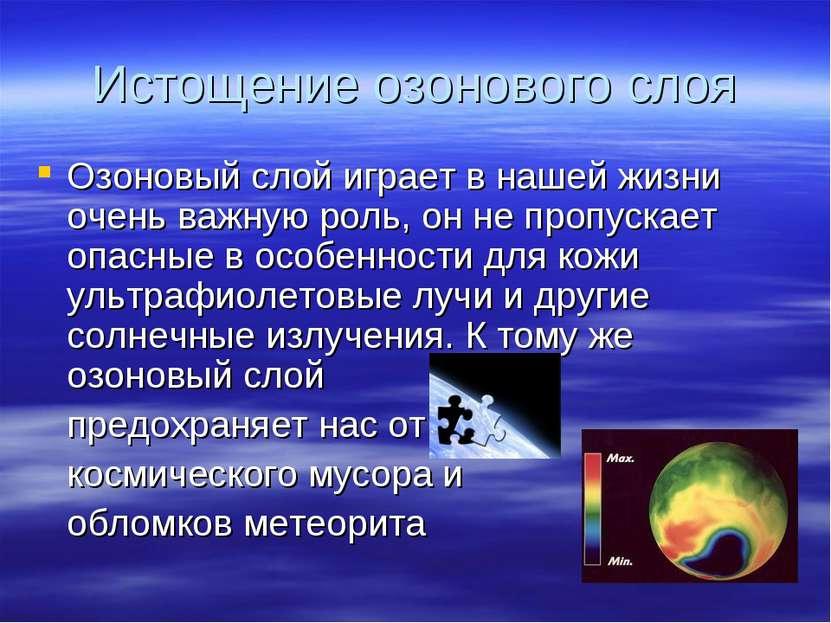 Истощение озонового слоя Озоновый слой играет в нашей жизни очень важную роль...