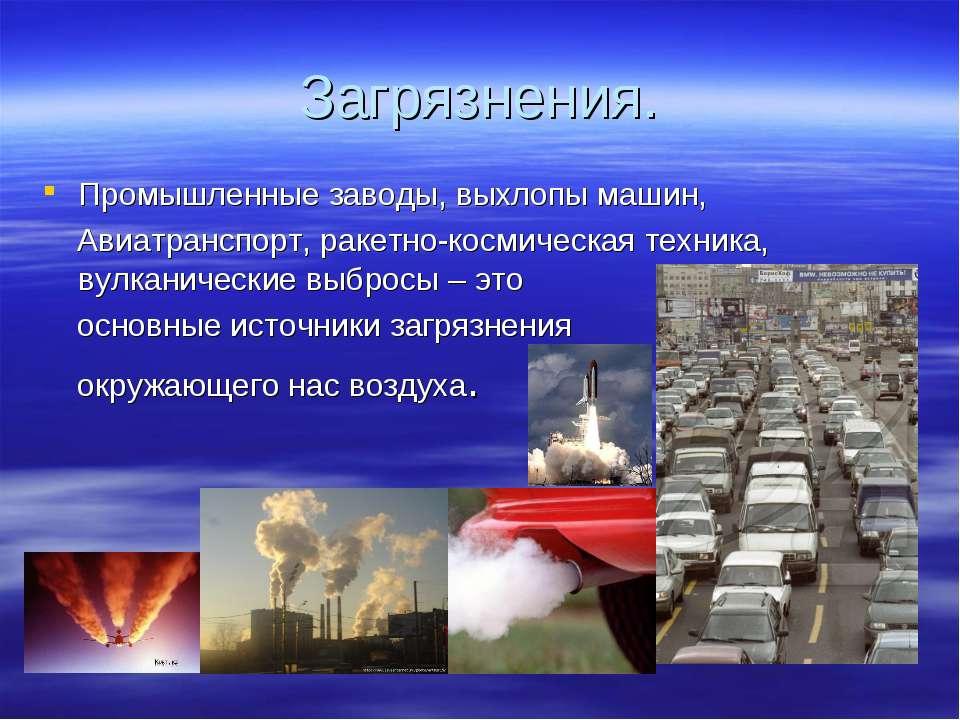 Загрязнения. Промышленные заводы, выхлопы машин, Авиатранспорт, ракетно-косми...