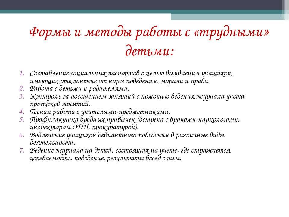 Формы и методы работы с «трудными» детьми: Составление социальных паспортов с...