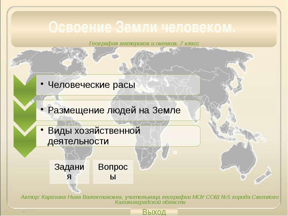 Освоение Земли человеком. Человеческие расы Размещение людей на Земле Виды хо...