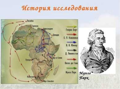 История исследования Мунго Парк