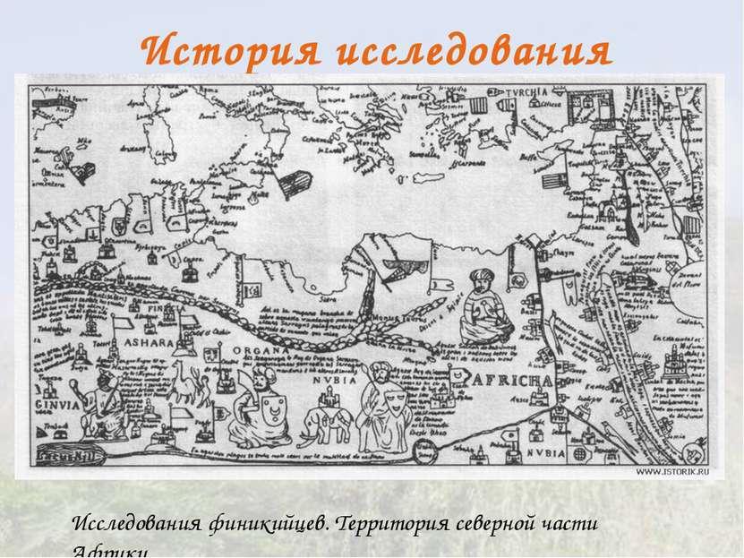 История исследования Исследования финикийцев. Территория северной части Африки