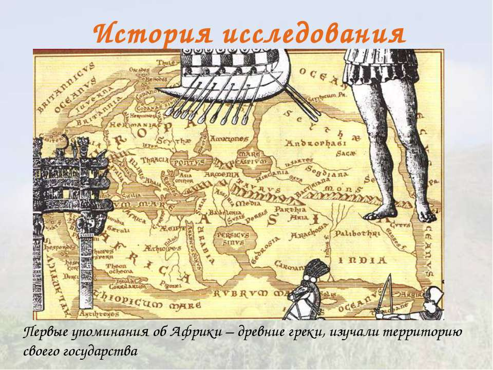 История исследования Первые упоминания об Африки – древние греки, изучали тер...
