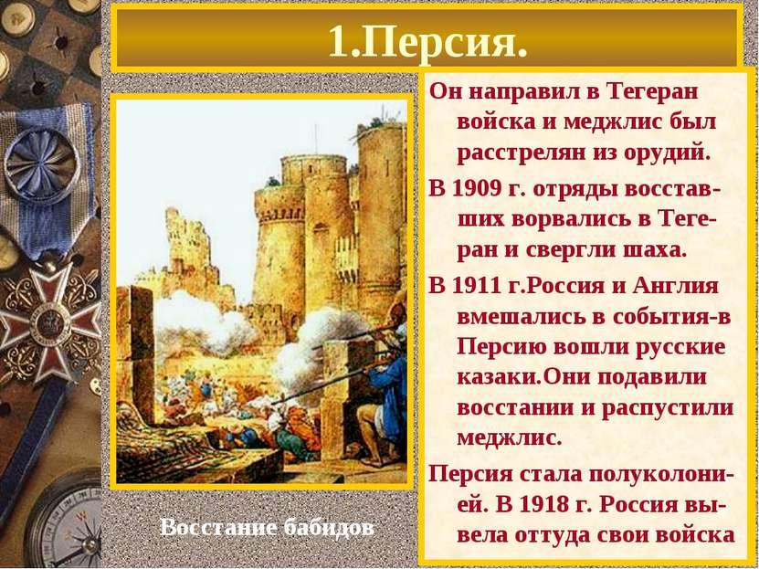 1.Персия. Персы хотели опереться на Англияю,но попали в зависимость от нее. В...