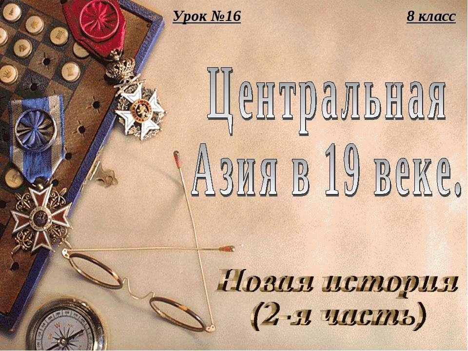 8 класс Урок №16