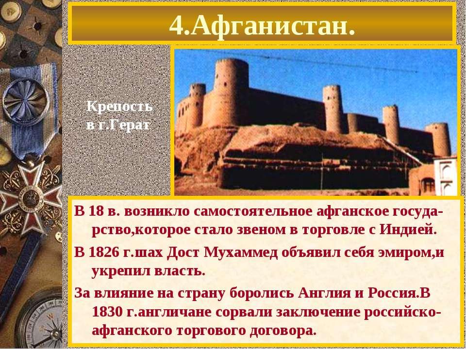 4.Афганистан. В 18 в. возникло самостоятельное афганское госуда-рство,которое...