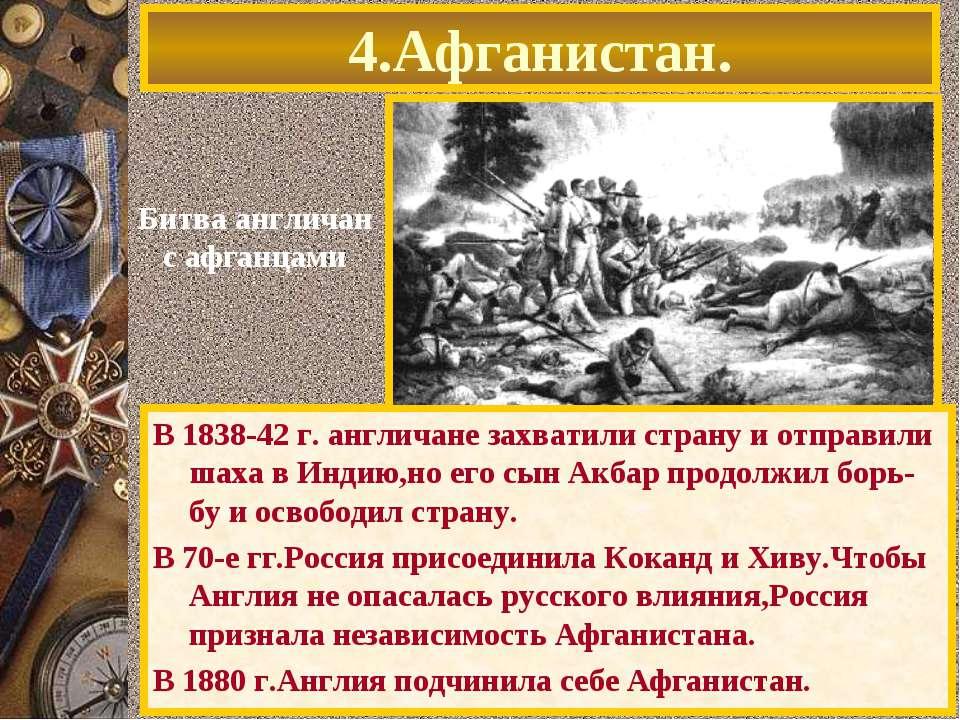 4.Афганистан. В 1838-42 г. англичане захватили страну и отправили шаха в Инди...