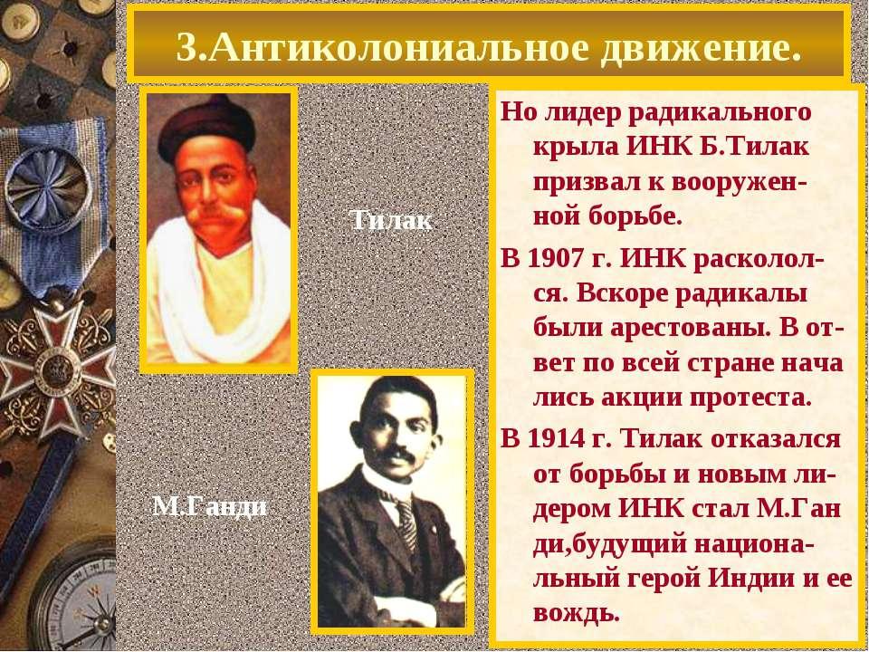 3.Антиколониальное движение. Но лидер радикального крыла ИНК Б.Тилак призвал ...
