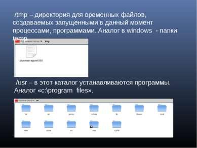 /usr – в этот каталог устанавливаются программы. Аналог «c:\program files». /...