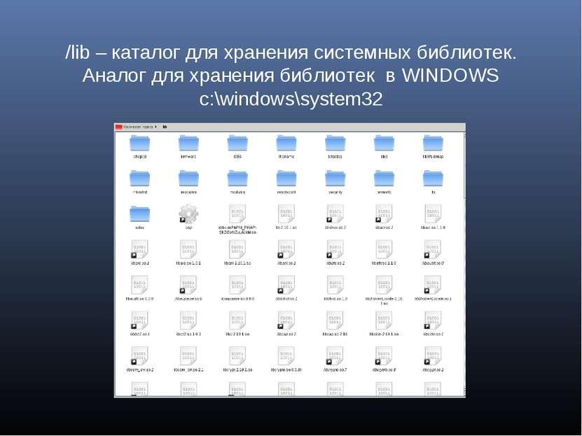 /lib – каталог для хранения системных библиотек. Аналог для хранения библиоте...