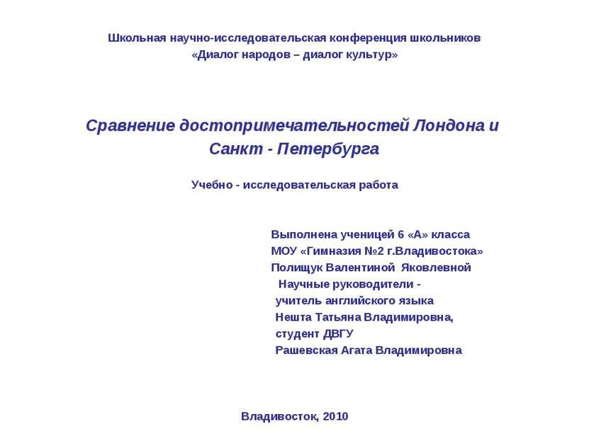 Школьная научно-исследовательская конференция школьников «Диалог народов – ди...