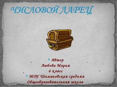 Автор Любова Мария 6 класс МОУ Шимановская средняя Общеобразовательная школа