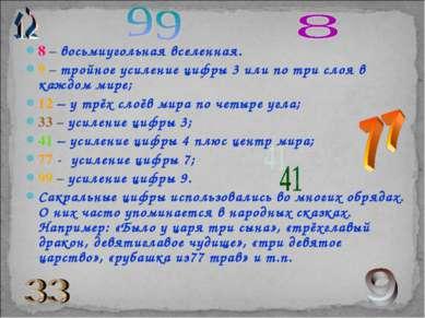 8 – восьмиугольная вселенная. 9 – тройное усиление цифры 3 или по три слоя в ...