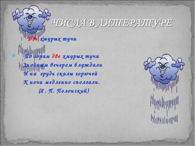 Две хмурых тучи По горам две хмурых тучи Знойным вечером блуждали И на грудь ...