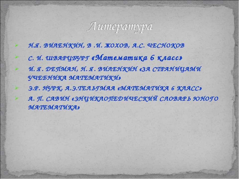 Н.Я. ВИЛЕНКИН, В .И. ЖОХОВ, А.С. ЧЕСНОКОВ С. И. ШВАРЦБУРГ «Математика 6 класс...