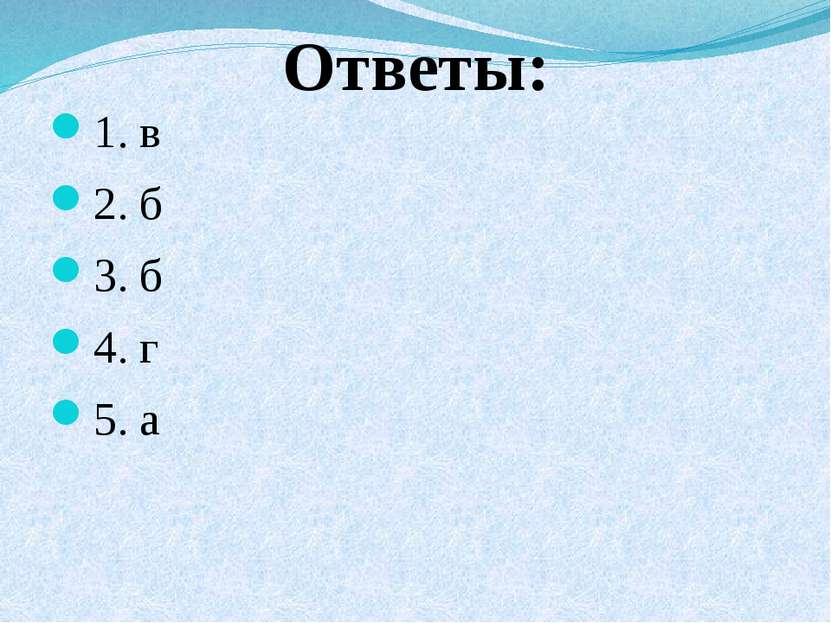 Ответы: 1. в 2. б 3. б 4. г 5. а