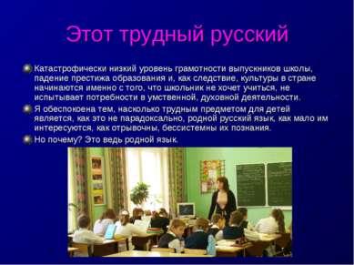 Этот трудный русский Катастрофически низкий уровень грамотности выпускников ш...
