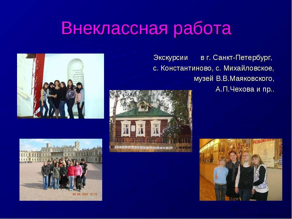 Внеклассная работа Экскурсии в г. Санкт-Петербург, с. Константиново, с. Михай...