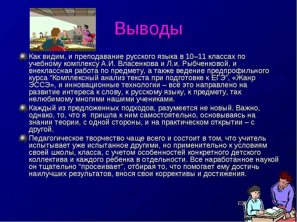 Выводы Как видим, и преподавание русского языка в 10–11 классах по учебному к...