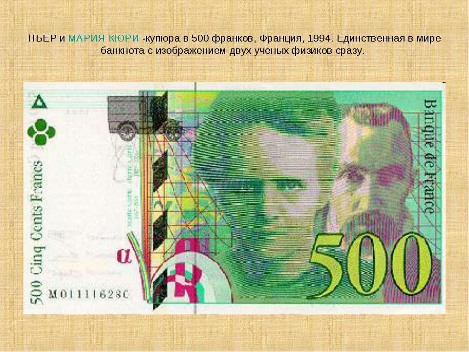 ПЬЕР и МАРИЯ КЮРИ -купюра в 500 франков, Франция, 1994.Единственная в мире б...