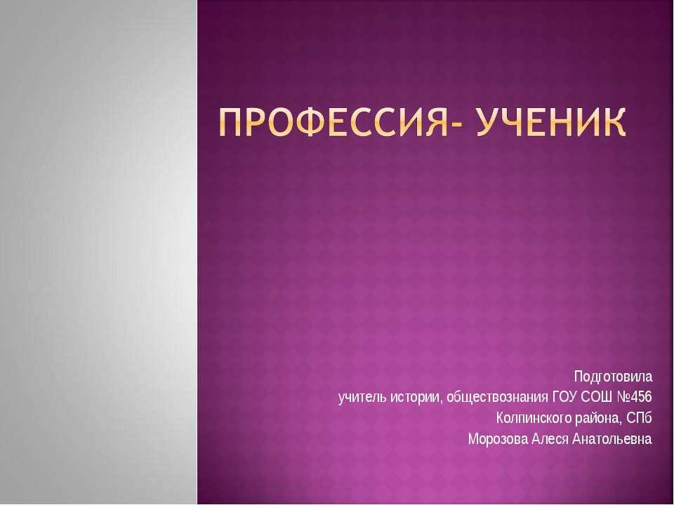 Подготовила учитель истории, обществознания ГОУ СОШ №456 Колпинского района, ...