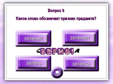 Вопрос 9 Какое слово обозначает признак предмета? зеленый зеленеет зелень зел...