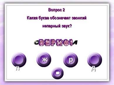 Вопрос 2 Какая буква обозначает звонкий непарный звук? п ж д р
