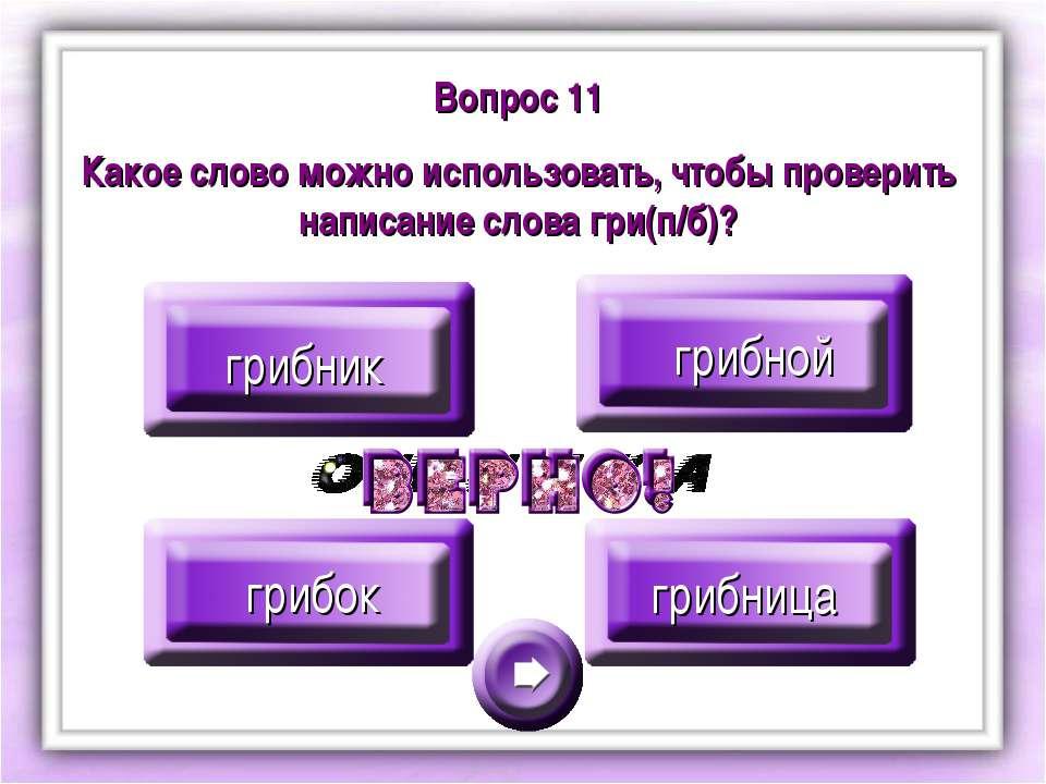 Вопрос 11 Какое слово можно использовать, чтобы проверить написание слова гри...