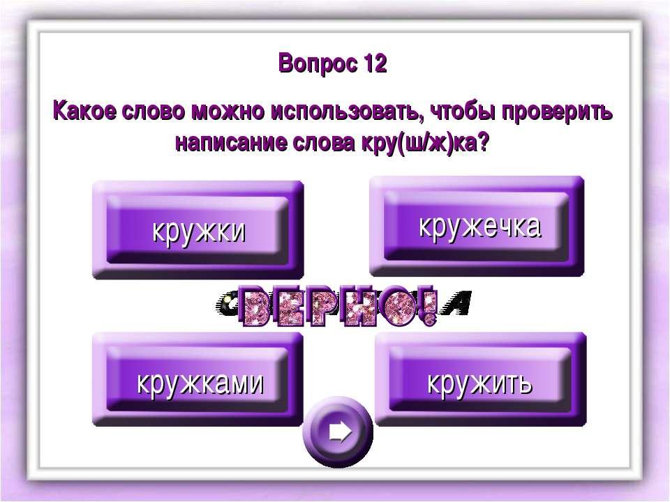 Вопрос 12 Какое слово можно использовать, чтобы проверить написание слова кру...