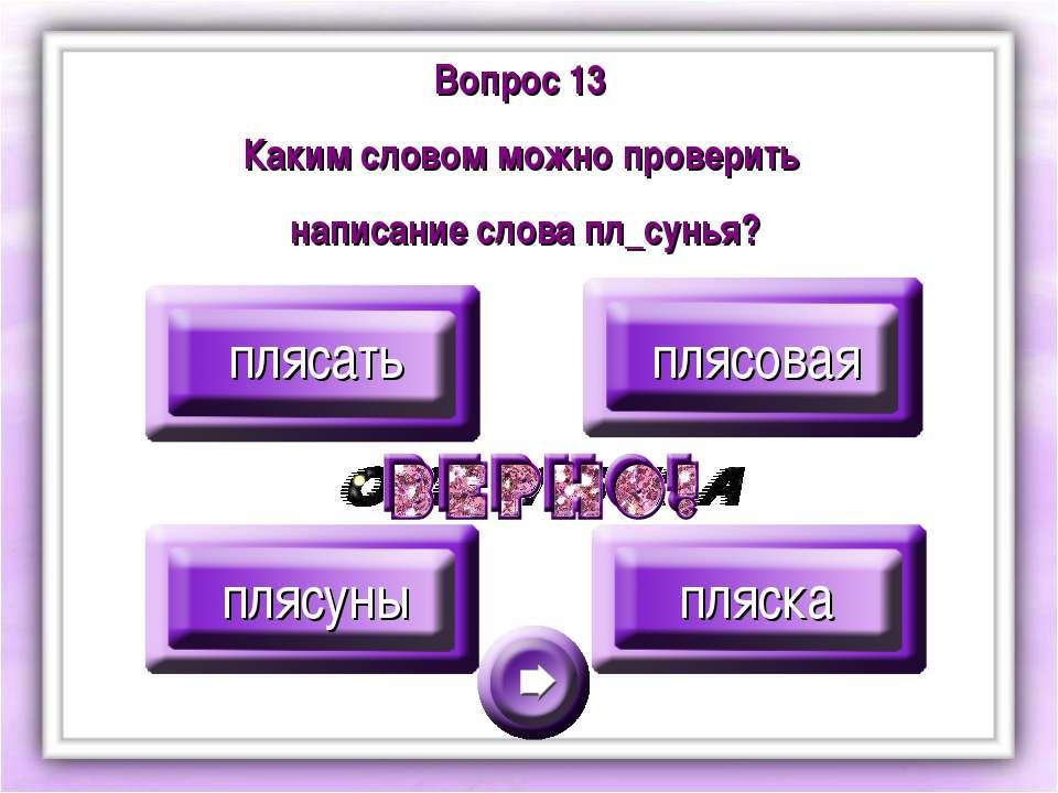 плясать плясовая плясуны пляска Вопрос 13 Каким словом можно проверить написа...