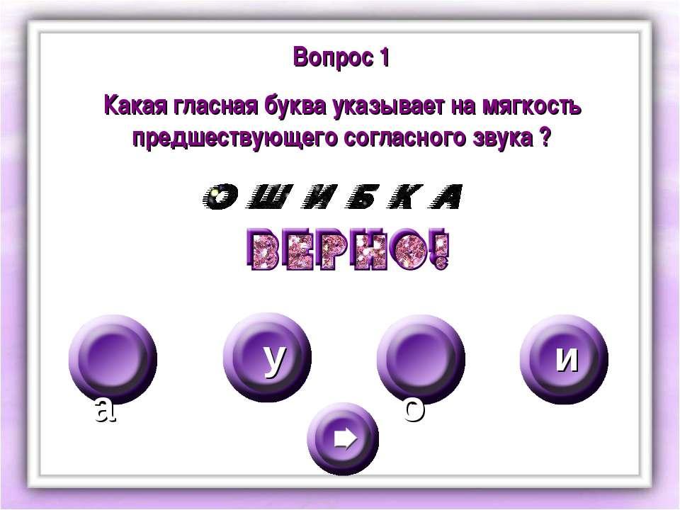 Вопрос 1 Какая гласная буква указывает на мягкость предшествующего согласного...