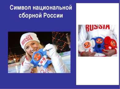 Символ национальной сборной России