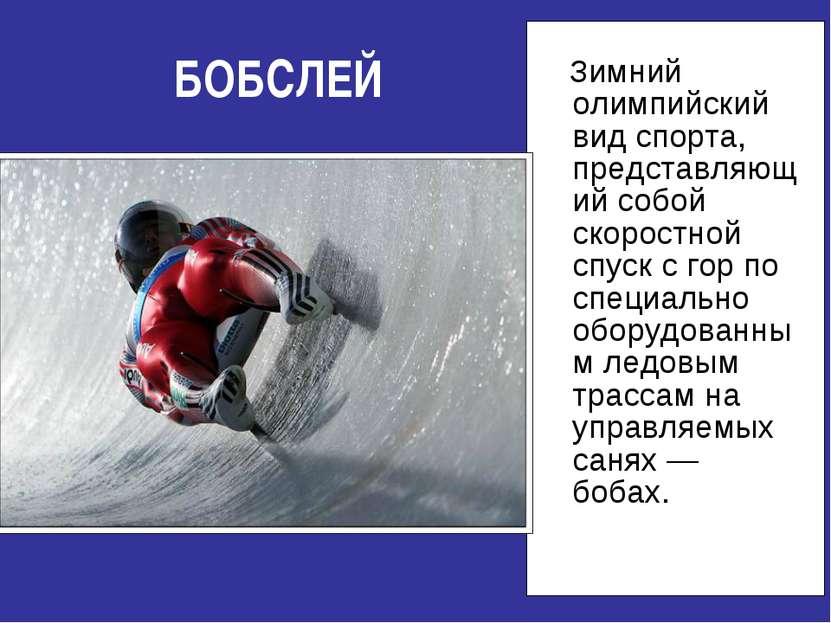 БОБСЛЕЙ Зимний олимпийский вид спорта, представляющий собой скоростной спуск ...