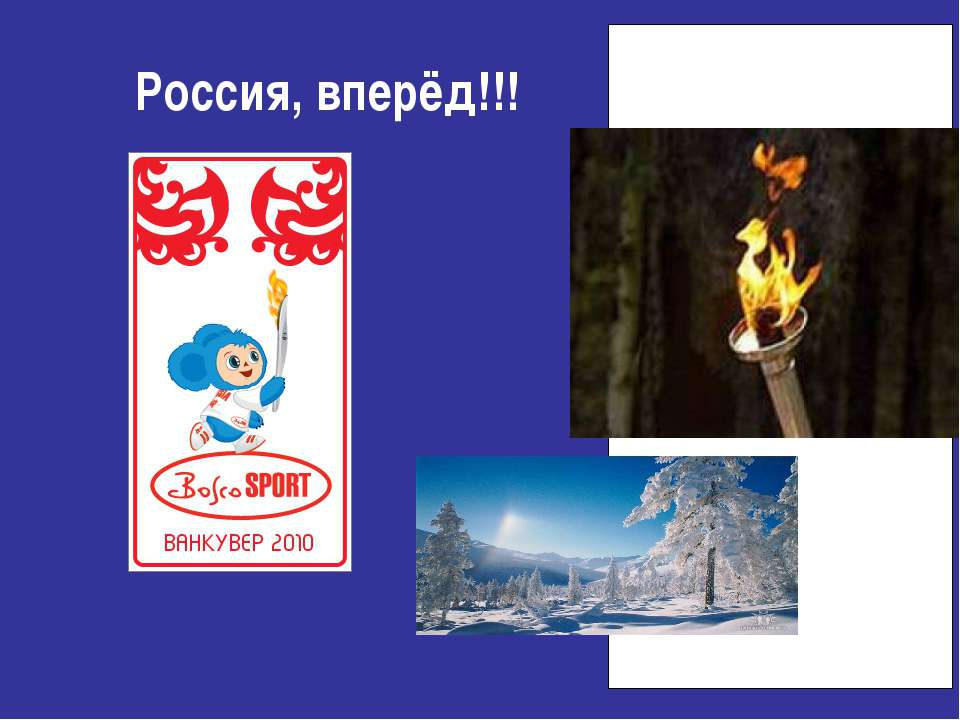 Россия, вперёд!!!