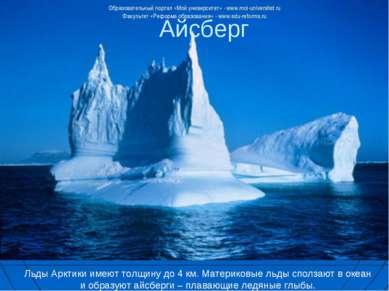 Льды Арктики имеют толщину до 4 км. Материковые льды сползают в океан и образ...