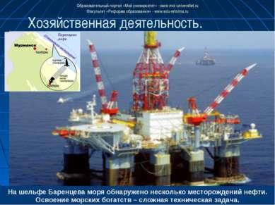 На шельфе Баренцева моря обнаружено несколько месторождений нефти. Освоение м...