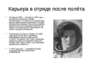 Карьера в отряде после полёта 30 апреля 1969 — 28 апреля 1997 года — инструкт...