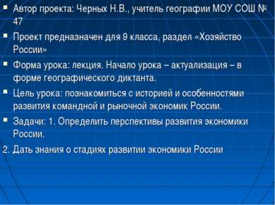 Автор проекта: Черных Н.В., учитель географии МОУ СОШ № 47 Проект предназначе...