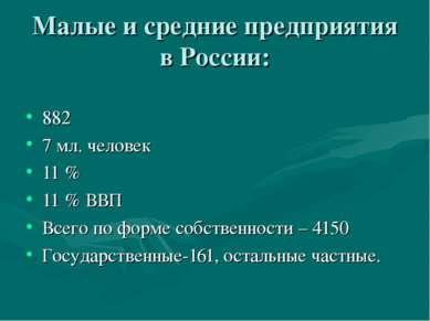 Малые и средние предприятия в России: 882 7 мл. человек 11 % 11 % ВВП Всего п...
