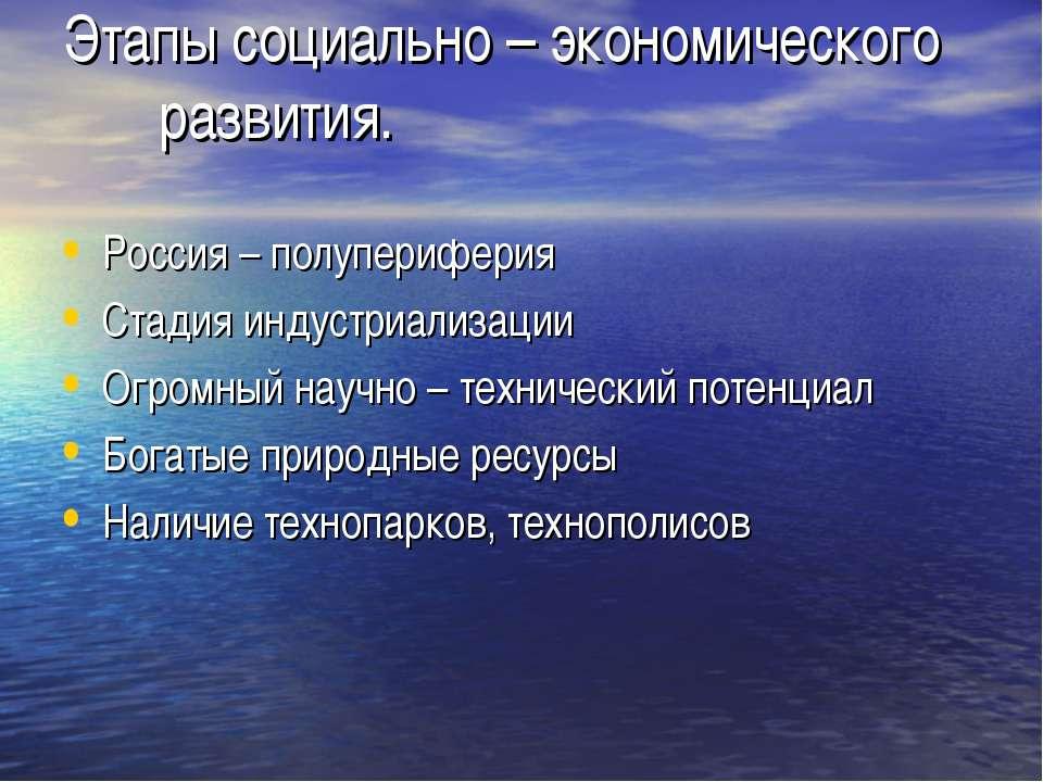 Этапы социально – экономического развития. Россия – полупериферия Стадия инду...