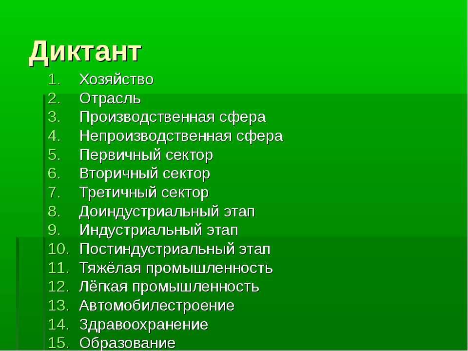 Диктант Хозяйство Отрасль Производственная сфера Непроизводственная сфера Пер...