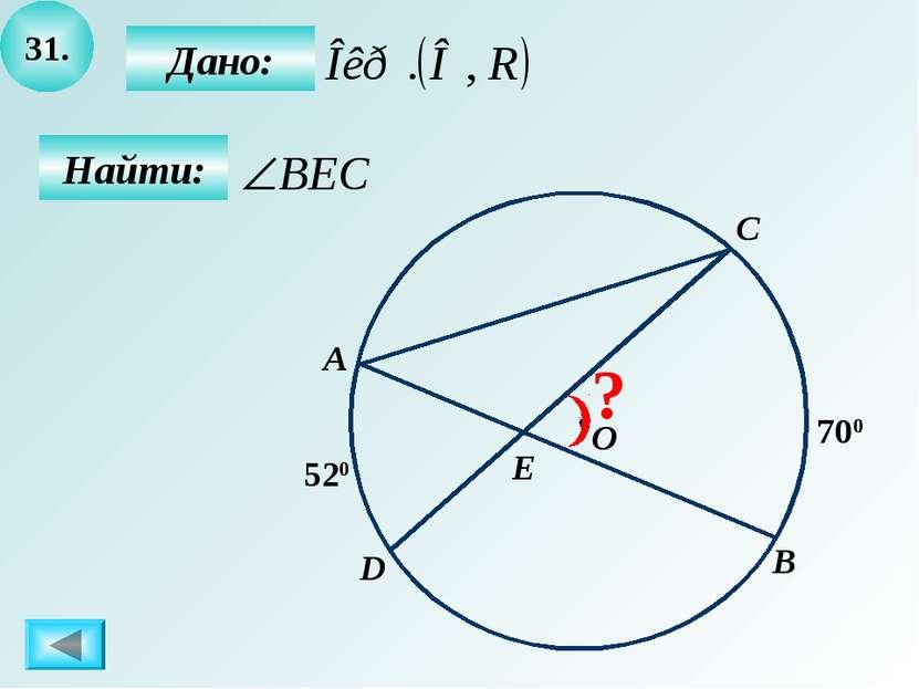 31. Найти: Дано: B О А 520 700 C D E ?