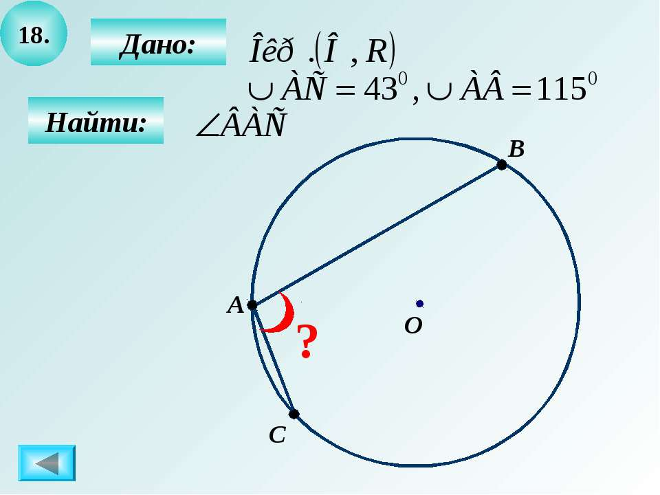 18. Дано: Найти: A B O C ?