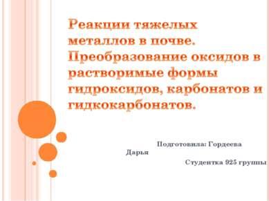 Подготовила: Гордеева Дарья Студентка 925 группы