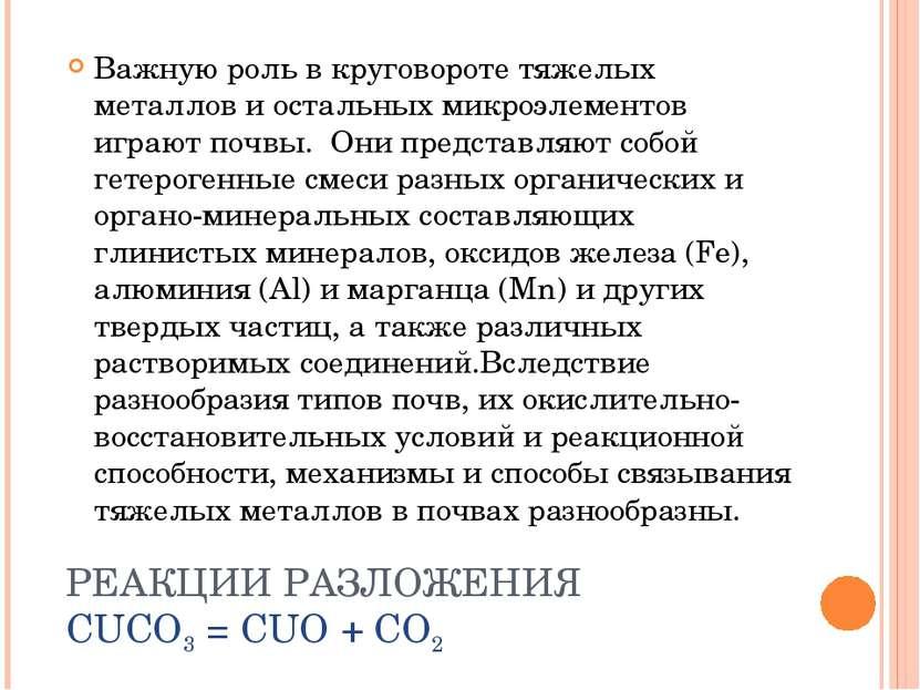 РЕАКЦИИ РАЗЛОЖЕНИЯ CUCO3=CUO + CO2 Важную роль в круговороте тяжелых металл...
